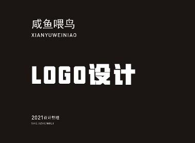 2021 LOGO整理