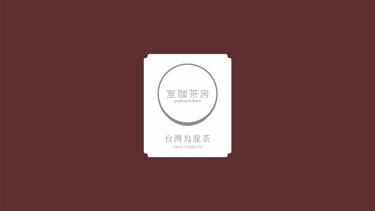 室珈茶房标志及茶叶包装设计