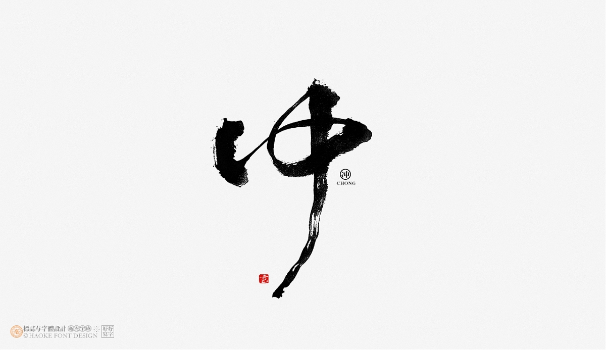 毫克字迹 · 手写字体上半年字体总结