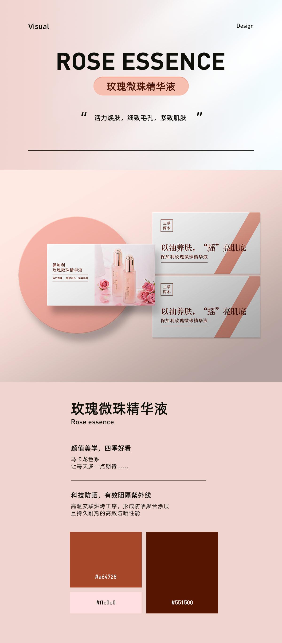 武汉电商设计 玫瑰精华液 美妆护肤 详情设计 视觉优化