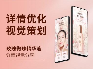 武汉电商设计|玫瑰精华液|美妆护肤|详情设计|视觉优化