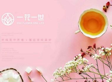 巨灵设计:一花一世,花茶设计分享