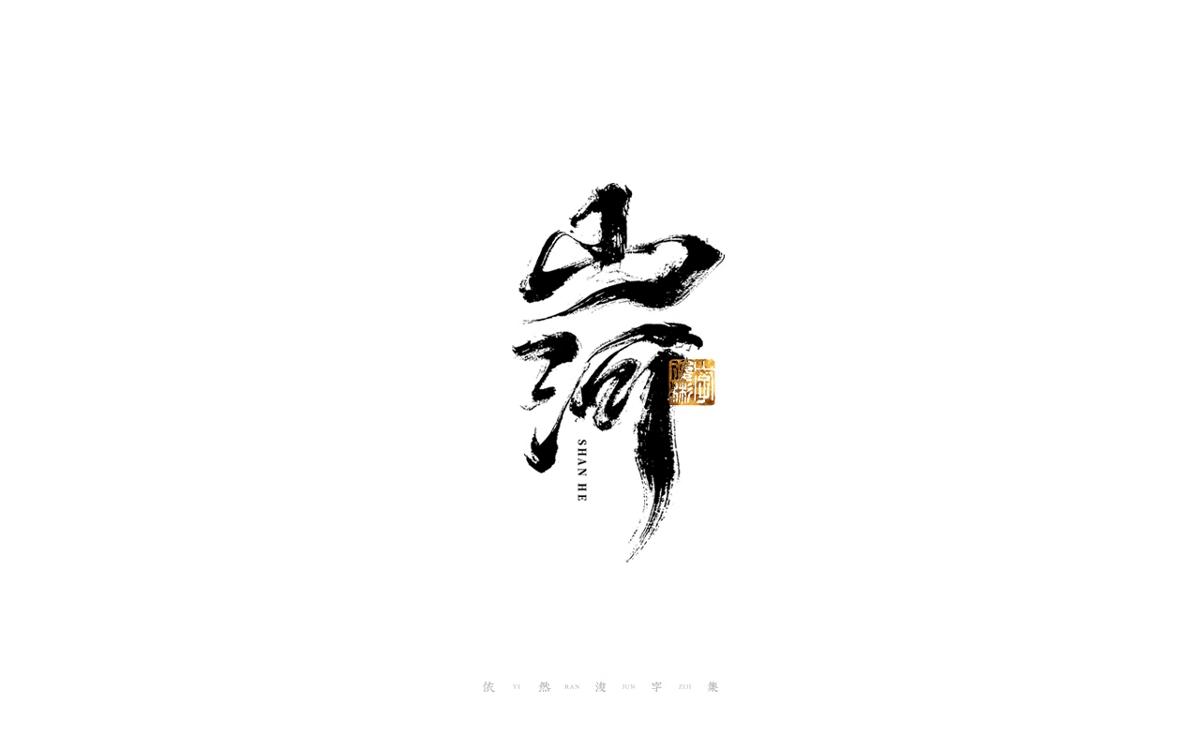 中国汉字记 ▪ 依然浚