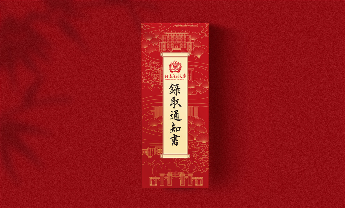 河师大×勤略|2021河南师范大学录取通知书《师大金秋》