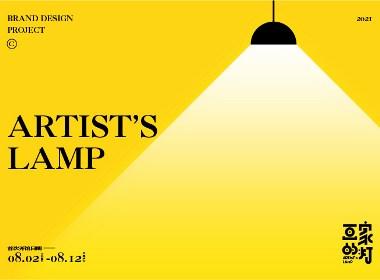 ARTDOR×画家的灯ARTIST'S LAMP|家居创意生活馆