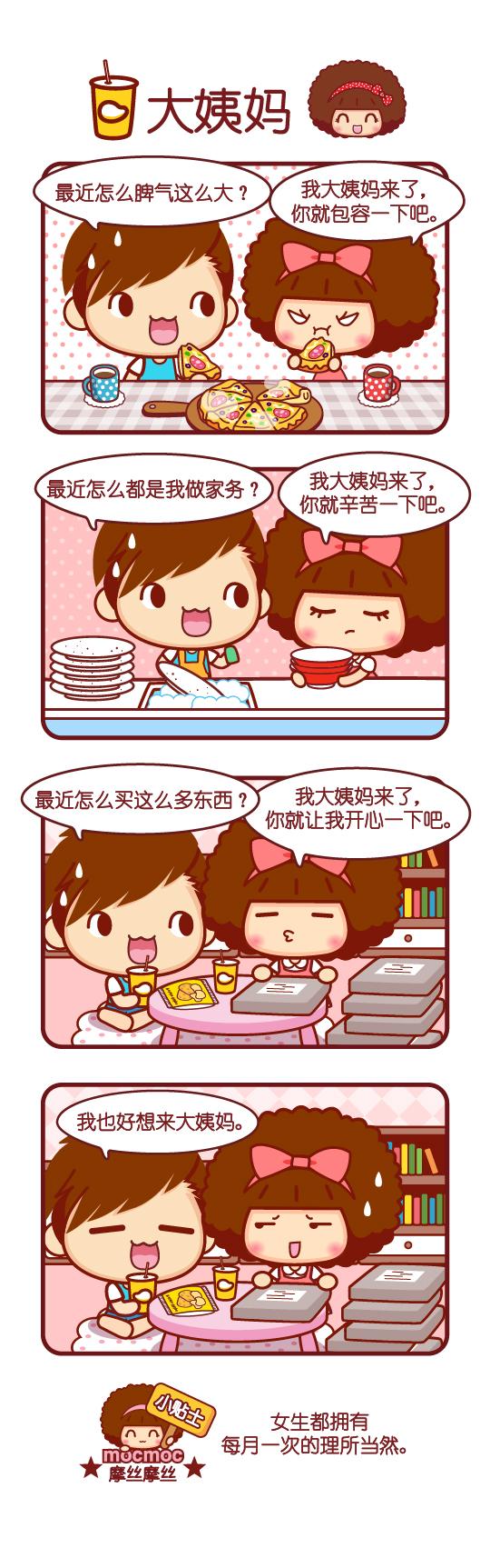 摩丝摩丝漫画~6月