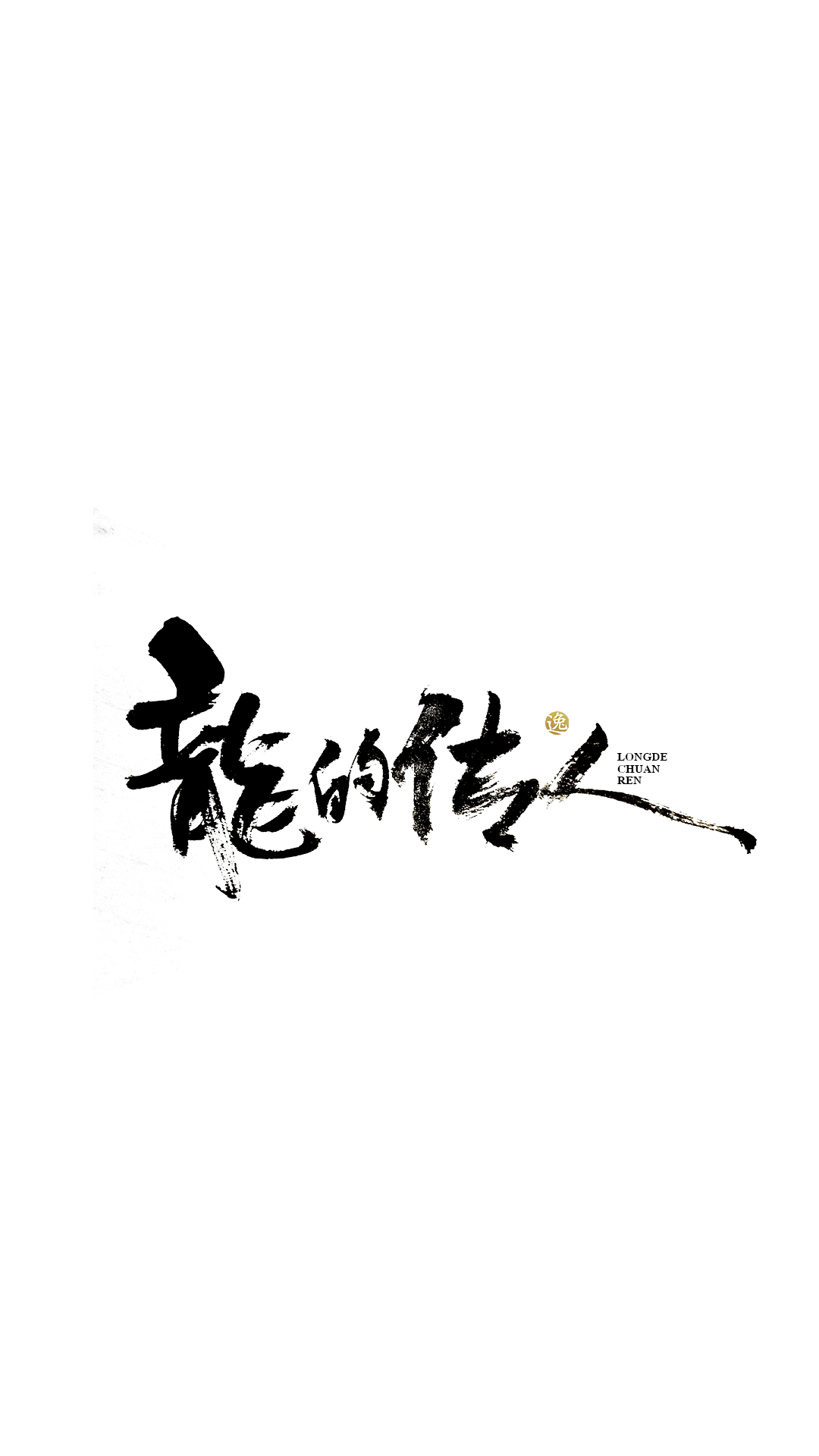 吕逸少   手写字体