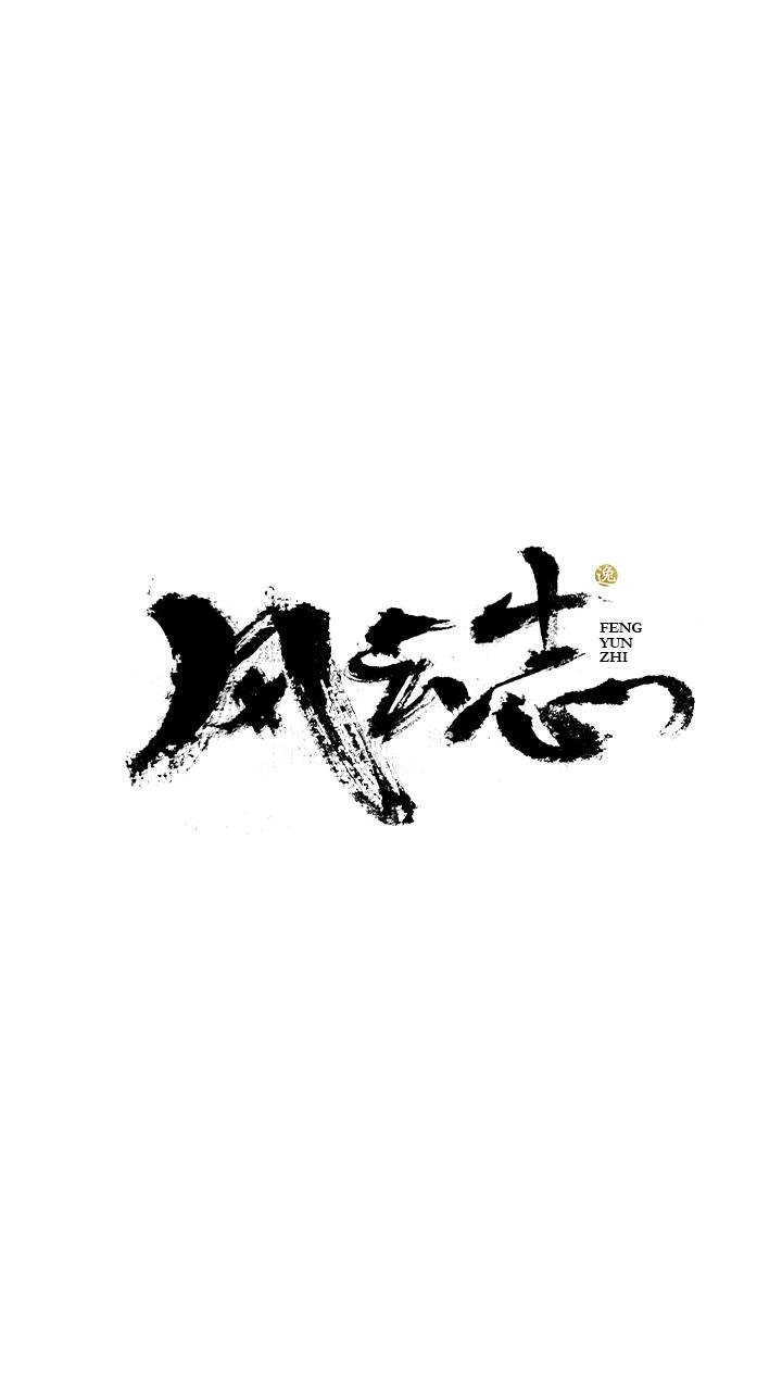 吕逸少 | 手写字体