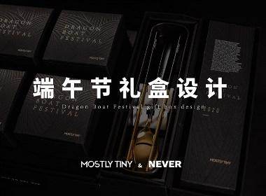 端午礼盒设计分享 ● MOS Ⅹ 从不营销