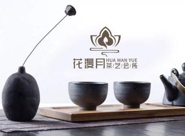 茶艺LOGO私房菜LOGO花LOGO餐饮LOGO