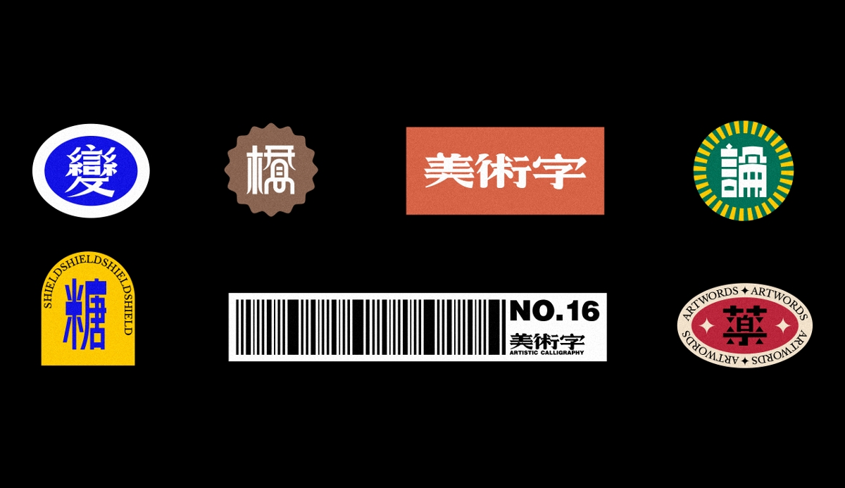 毫克字跡X美術字三維動態場景化系列二