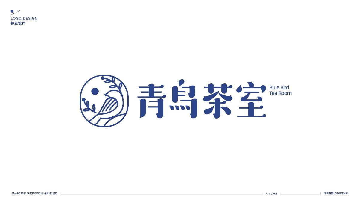青鸟茶室 x 零壹 | 茶饮品牌