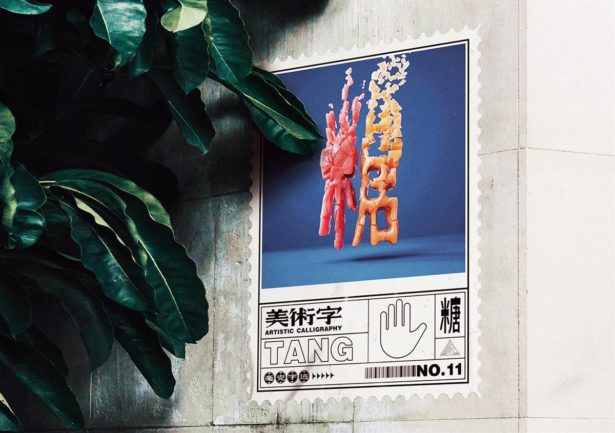 毫克字迹X美术字三维动态场景化系列二