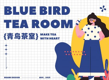 青鸟茶室 x 零壹   茶饮品牌