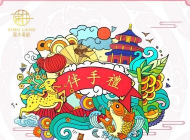 巨灵设计:喜木香村设计方案