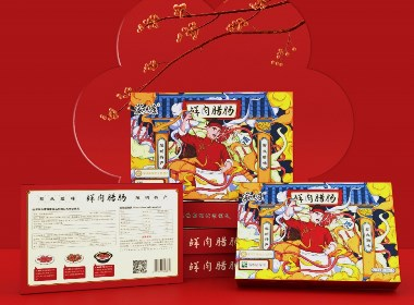 家味康鲜肉腊肠国潮包装礼盒设计