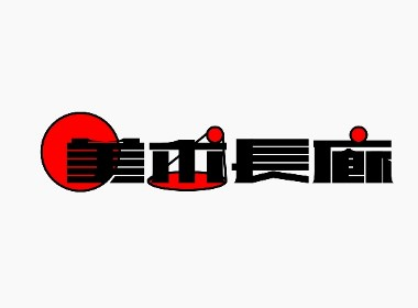 商业logo字体