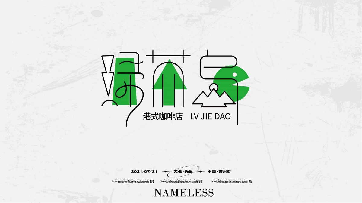 商业字体logo