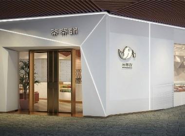 杭州品尚设计︱茶茶弥茶饮品牌设计