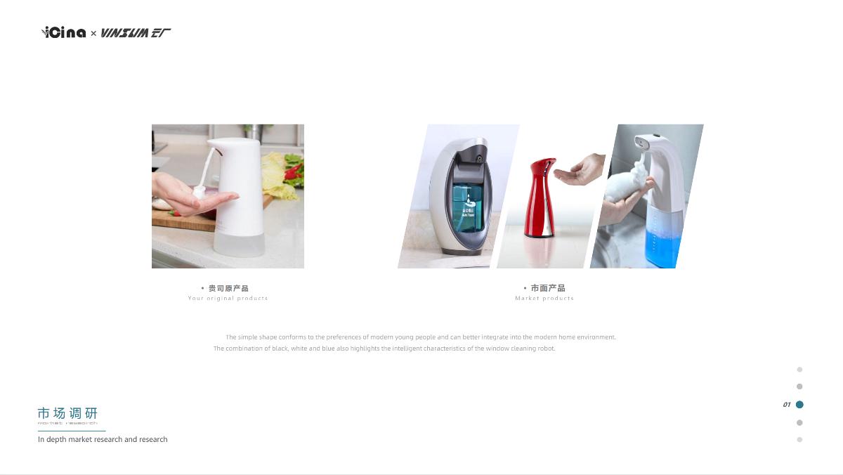 VINSUM设计情报8.2  让我们生活更健康-智能感应洗手液