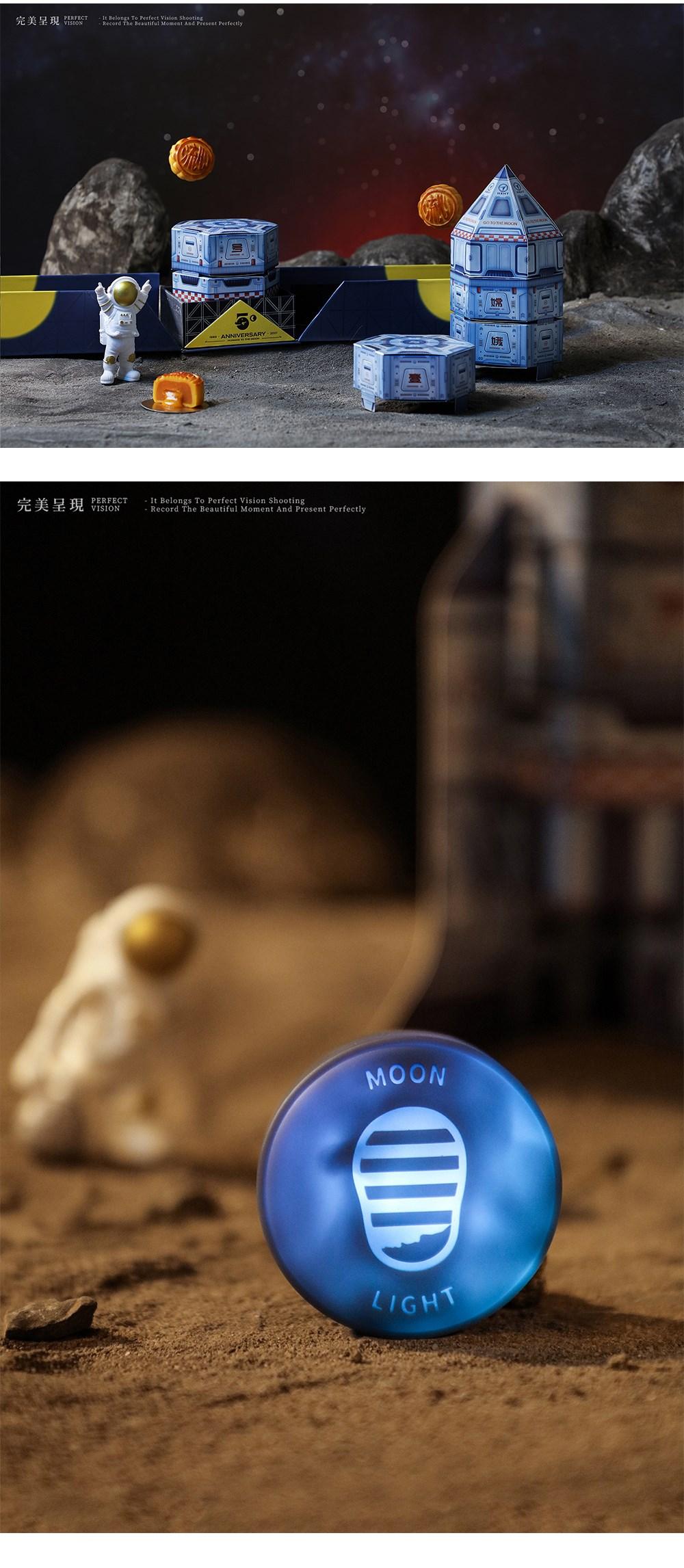 中秋礼盒丨嫦娥壹号
