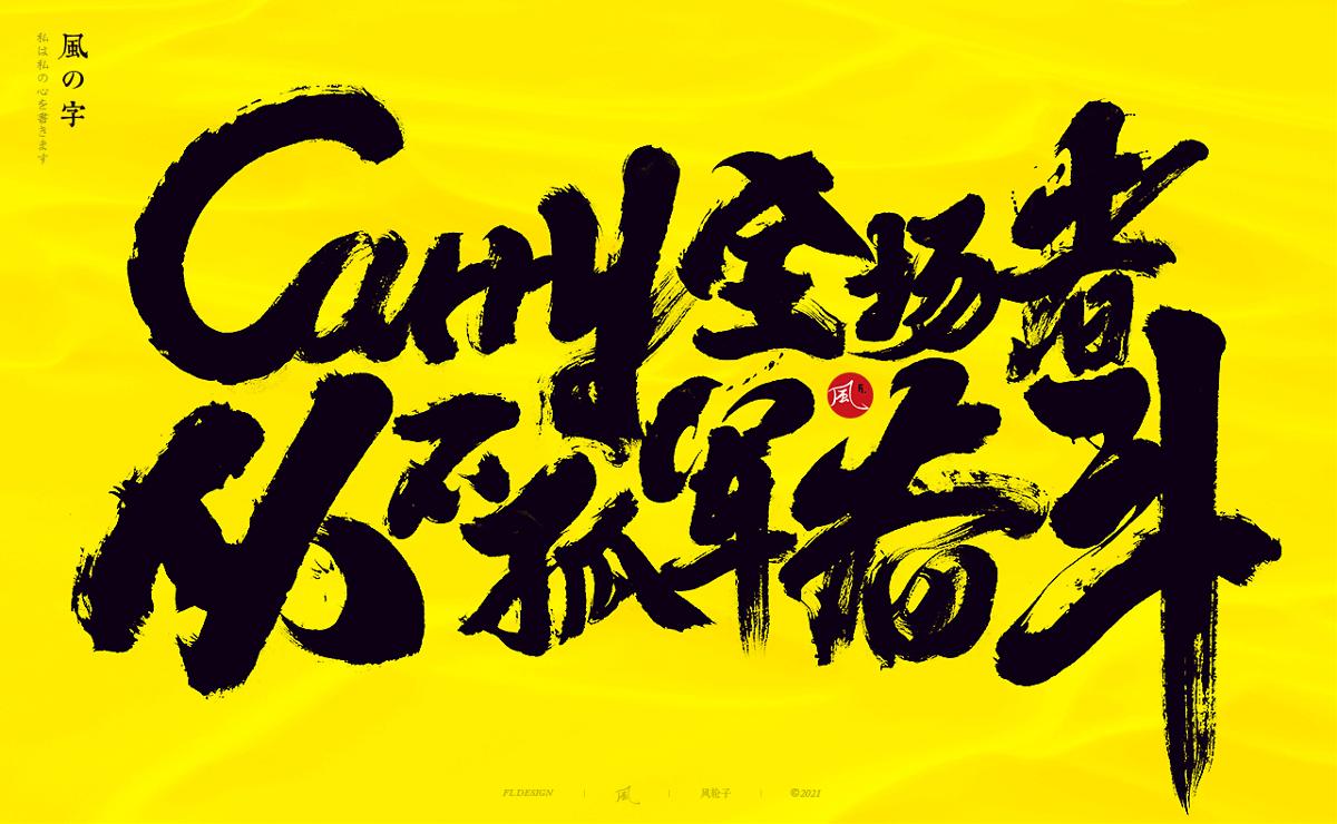 中国银联✖️王者荣耀✖️風の字