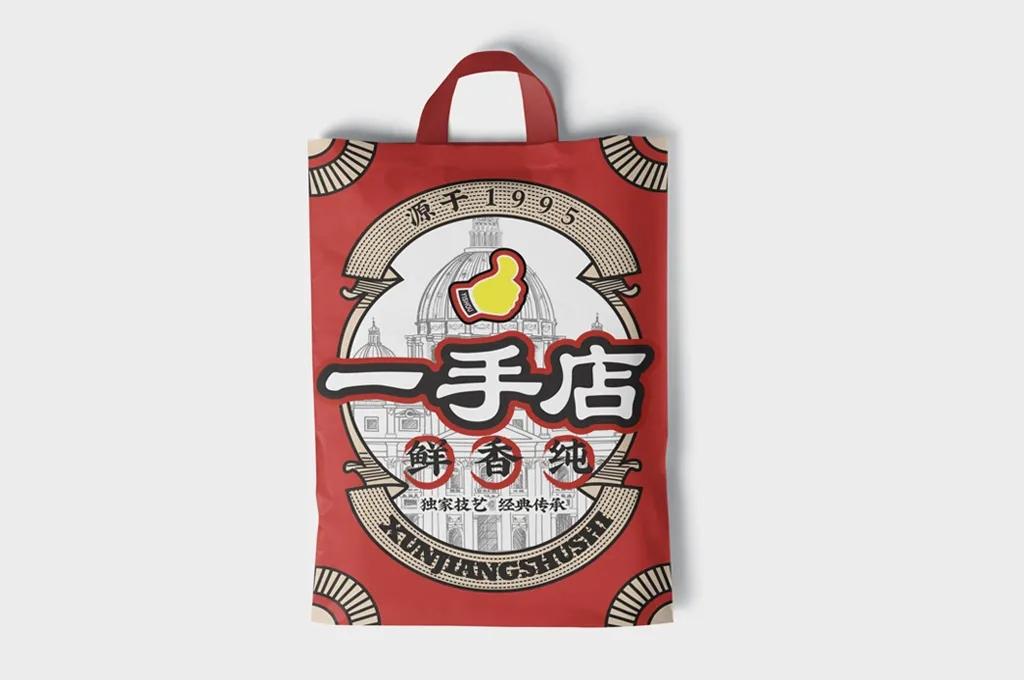 熟食包裝設計 食品包裝設計 一手店熟食包裝