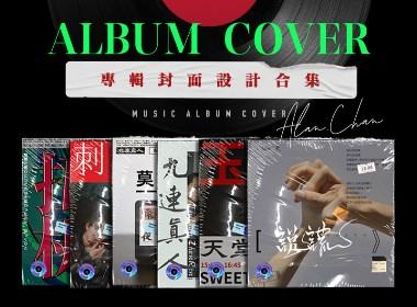 专辑封面设计合集