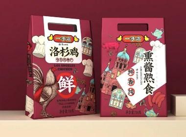 熟食包装设计 食品包装设计 一手店熟食包装