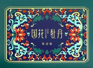 国花  牡丹 品牌全案设计