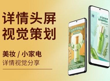 武汉电商设计|详情海报|版式策划|古风美妆家电