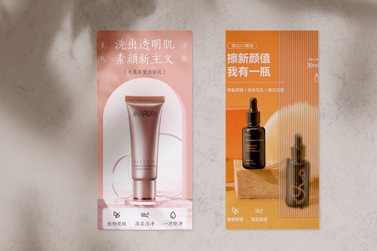 武汉电商设计 详情海报 版式策划 古风美妆家电