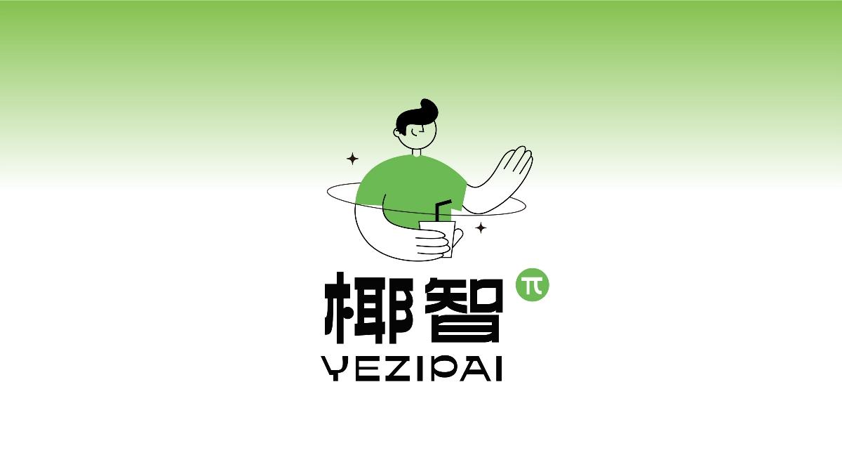 椰智π&Yezhipai潮流茶饮品牌形象设计