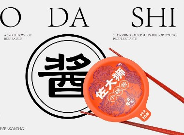 佐大狮小碗酱品牌包装策划设计-巴顿品牌策略设计公司
