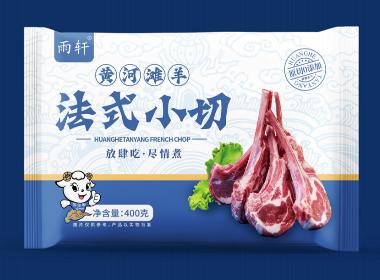 雨轩-法式小切羊肉包装设计案例