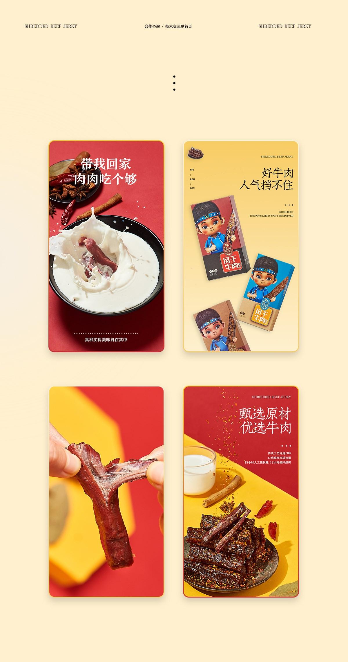 武汉电商设计|风干牛肉|食品美食|详情设计|视觉优化
