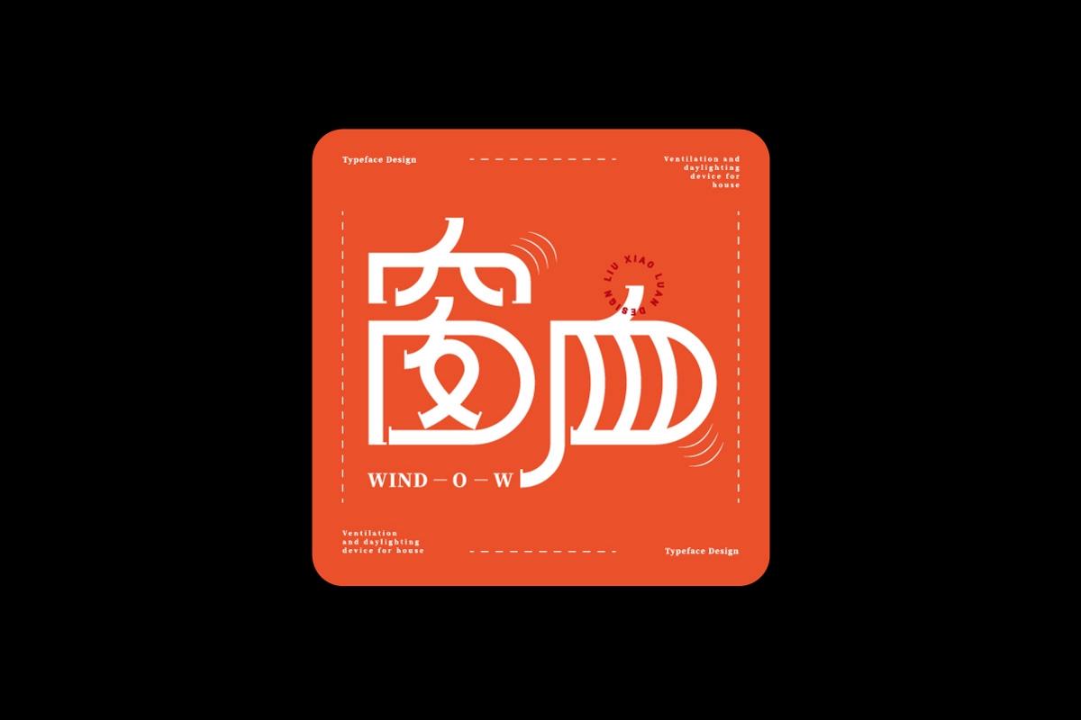 字体设计-家居篇