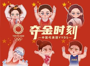 2021东京奥运会夺金时刻 | 插画合集