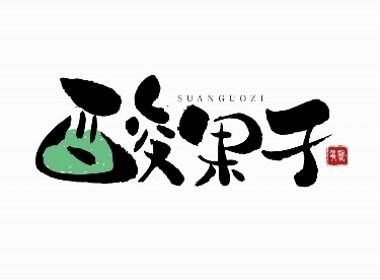 手写字体设计(第9回)