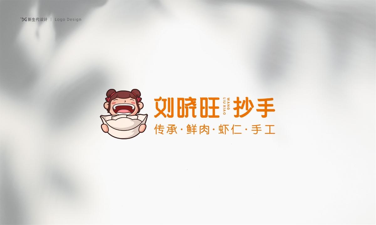 新生代品牌创意设计丨刘晓旺抄手品牌形象设计