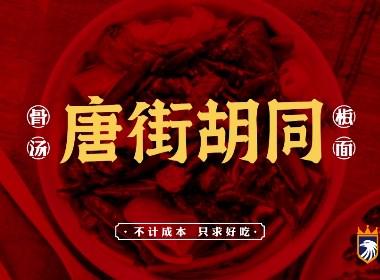 唐街胡同骨汤版面 I 品牌VIS