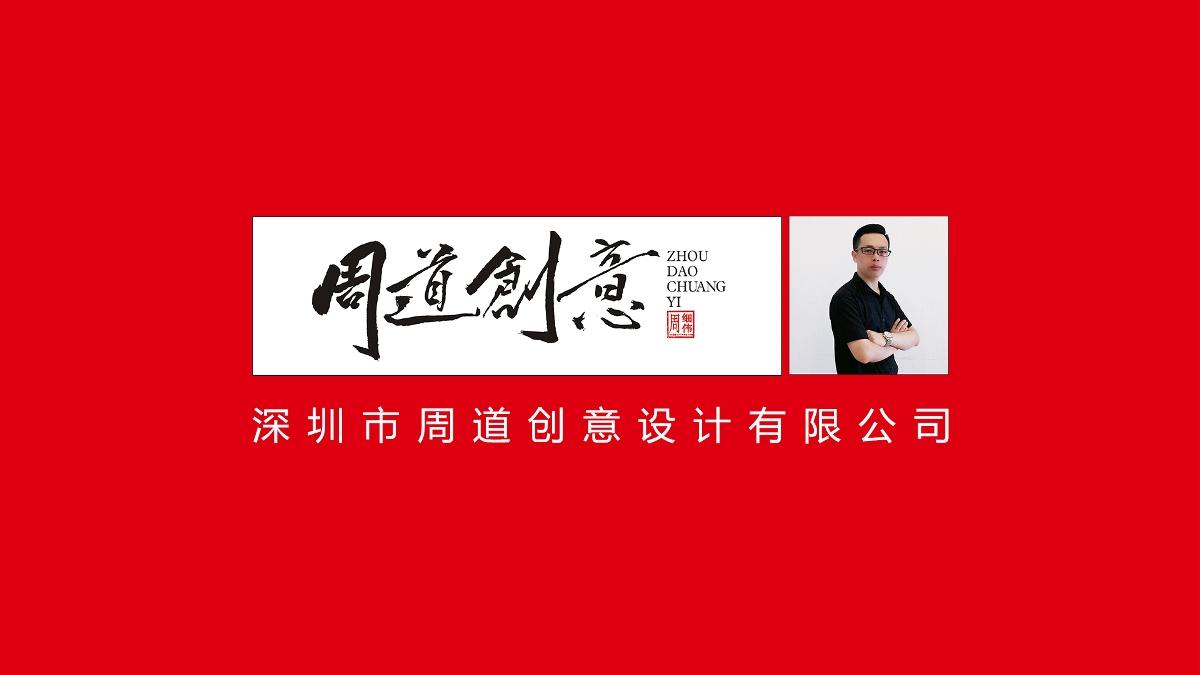 关天下酱酒包装设计 http://zhoudaocy.com