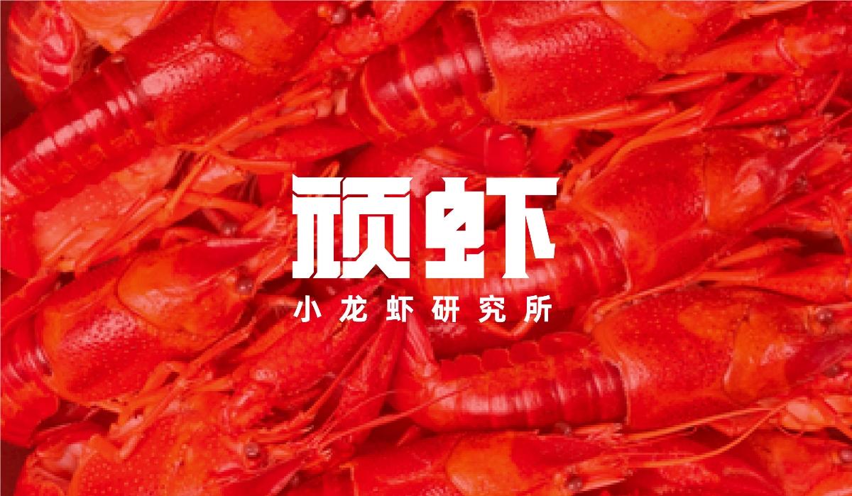 顽虾品牌设计 潮流餐饮品牌 小龙虾品牌 VI设计