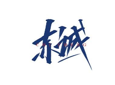 雨田手写(第十二集)
