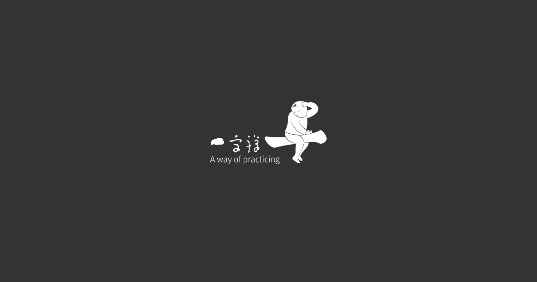 漢字境/一字禪《人即禪》