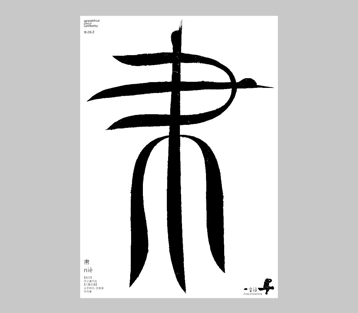 汉字境/一字禅《人即禅》