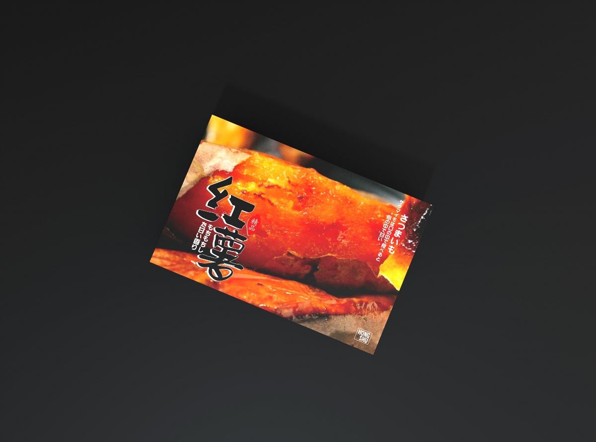 烤红薯、红薯包装盒、日式简约高端大气食品土特产包装