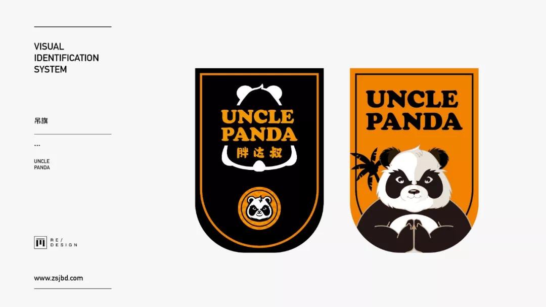 胖达叔UNCLE PANDA