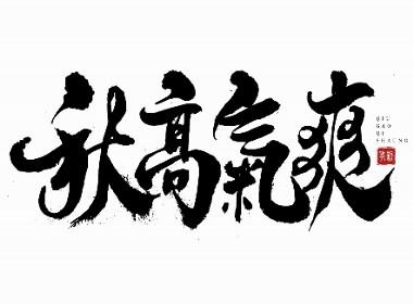 手写字体设计(第10回)