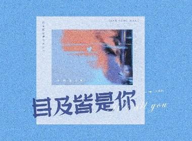 字集【玖】-音乐篇